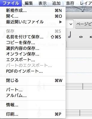 PDF楽譜をmusescoreに読み込ませ...